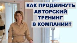 АВТОРСКИЙ ТРЕНИНГ